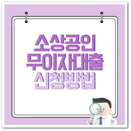 서울시 소상공인 무이자대출