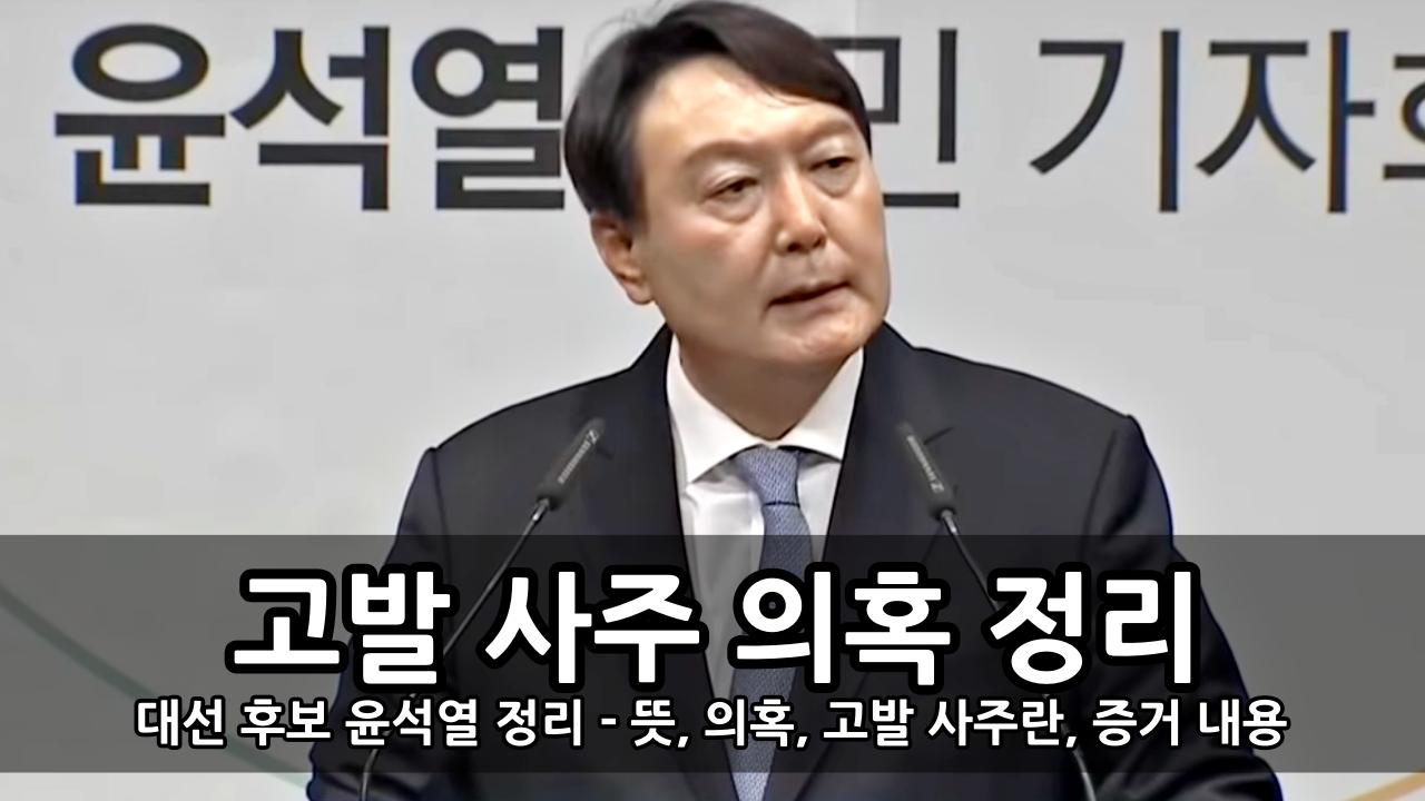 대선 후보 윤석열의 고발 사주 사건 정리 - 뜻, 의혹, 고발 사주란, 증거 내용
