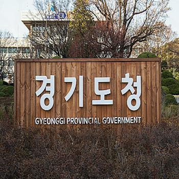 경기도 2차 재난지원금 신청 홈페이지 썸네일