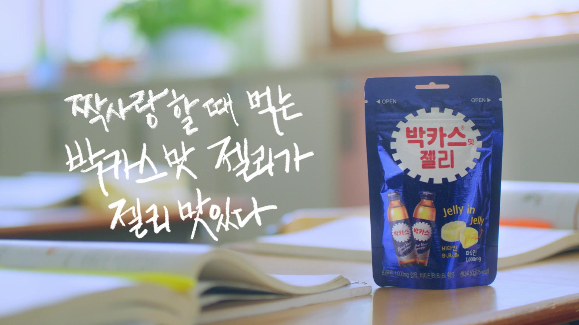 박카스맛 젤리