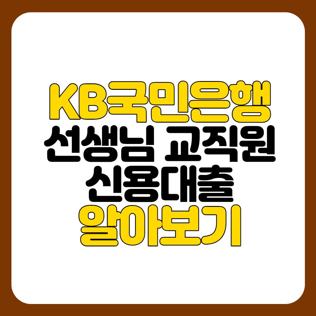 kb국민은행 교직원대출