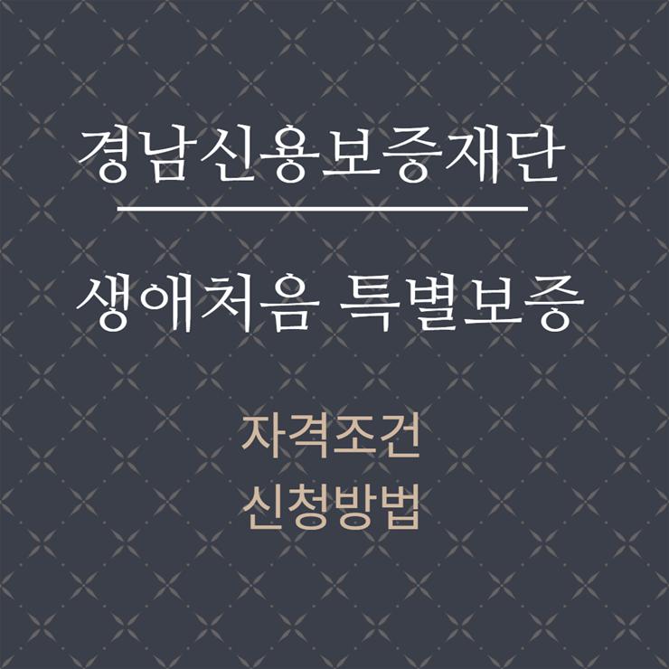 경남신용보증재단