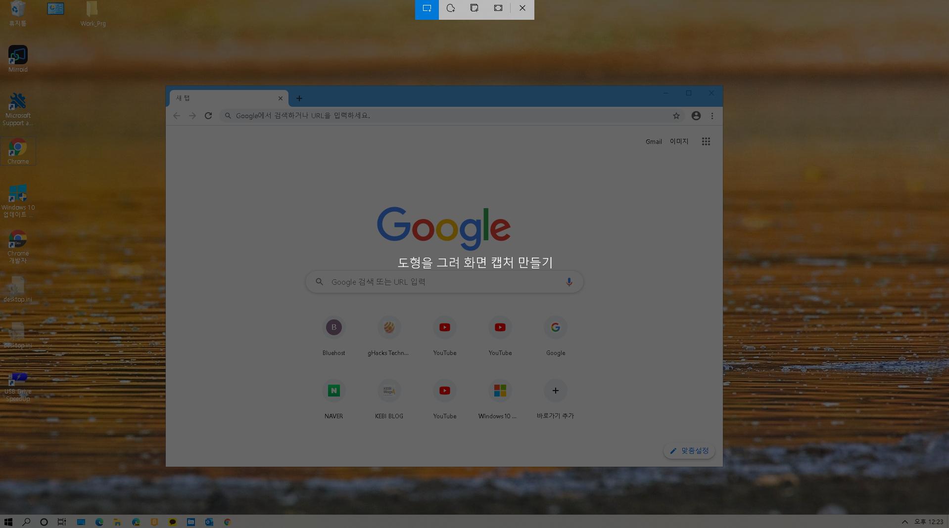 윈도우10 화면캡처 방법