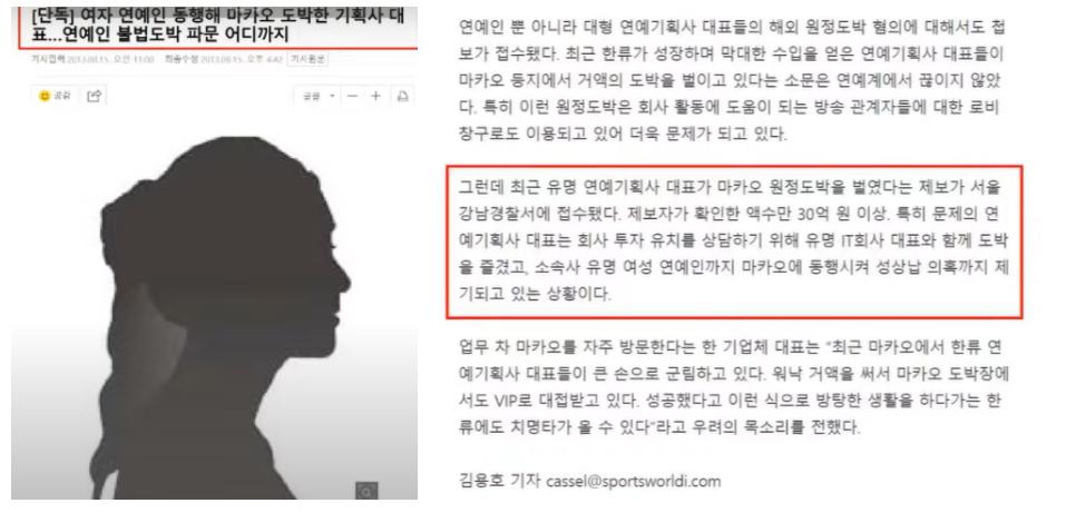 김용호 조여정 폭로 지창배 회장의 소름돋는 정체(+한예슬 높은엔터테인먼트 집안 )