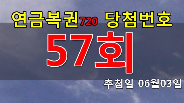 연금복권57회당첨번호 안내