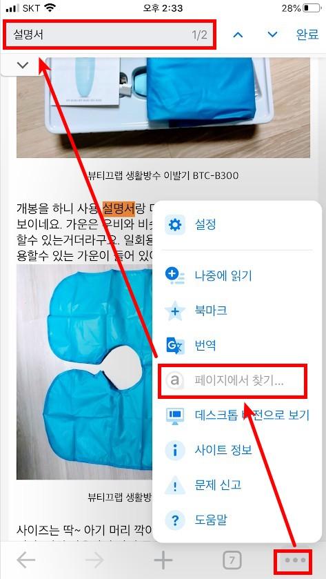 아이폰 사파리 브라우저 페이지 내용 검색하는 방법