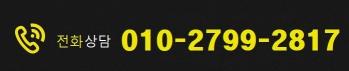 010-2799-2817