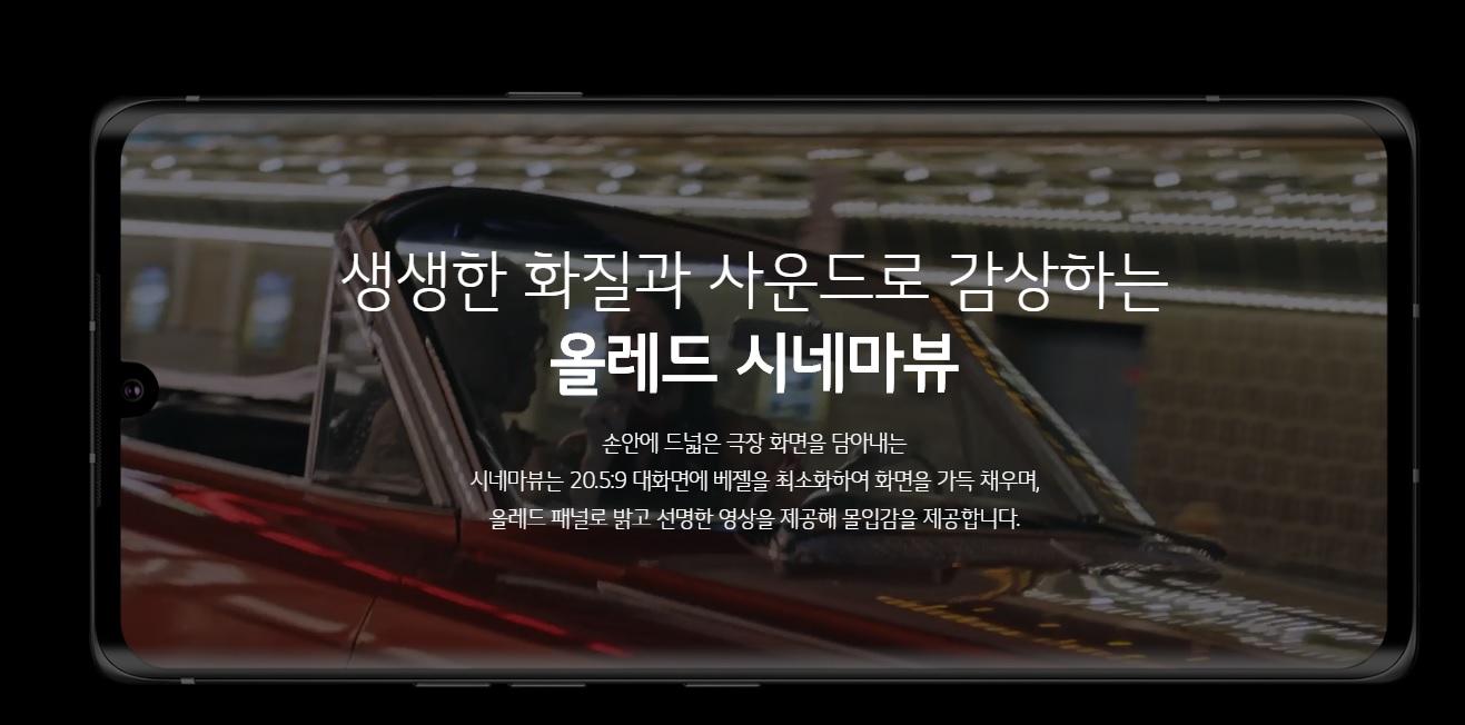 LG 벨벳 디스플레이