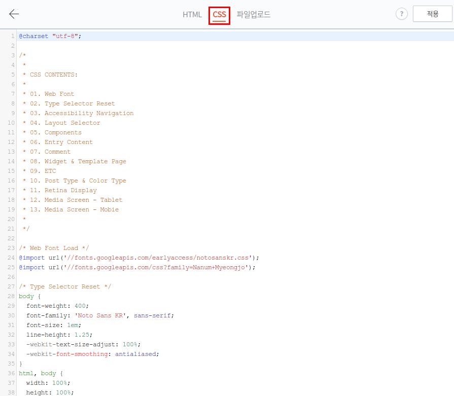 티스토리 CSS 편집