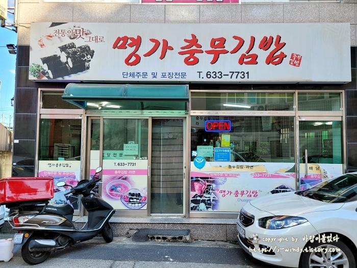 거제명가충무김밥-가게정면사진