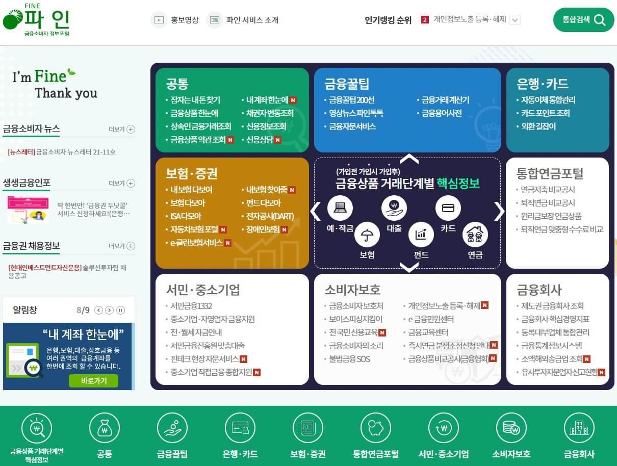 금융소비자-정보포털(파인) 홈페이지