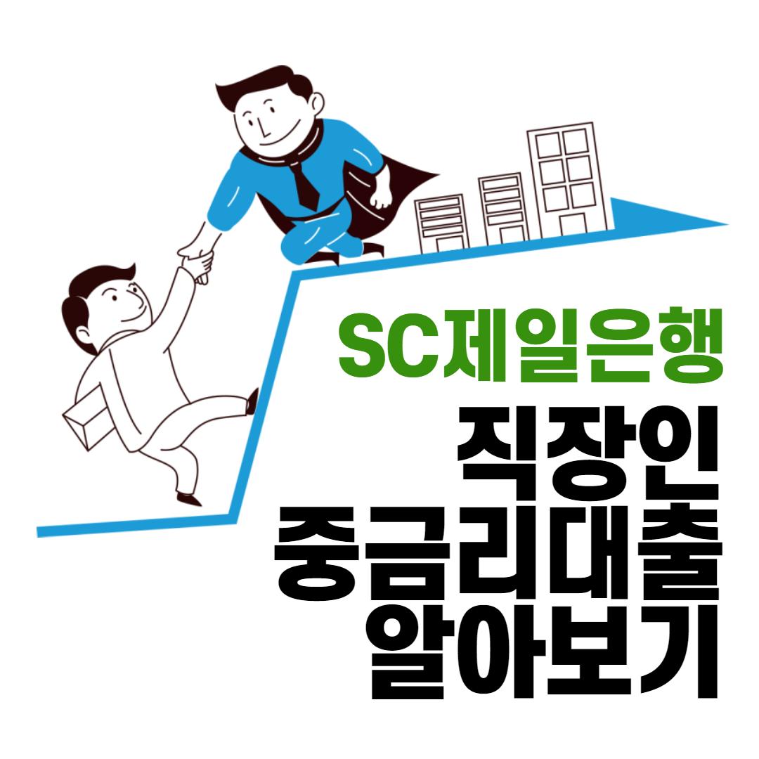 SC제일은행 직장인대출