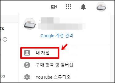내채널-클릭