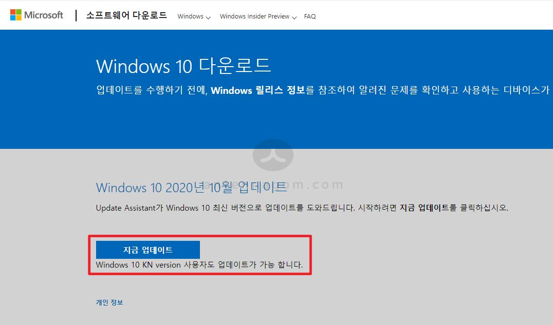 윈도우10 20h2 업데이트 설치파일 다운로드