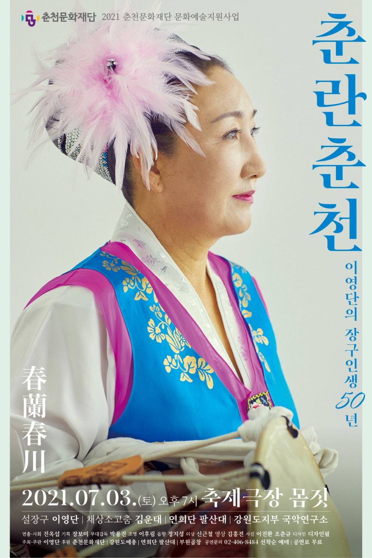 이영단의 장구인생 50년 '춘란춘천' - 7월 3일 강원 춘천시 축제극장 몸짓