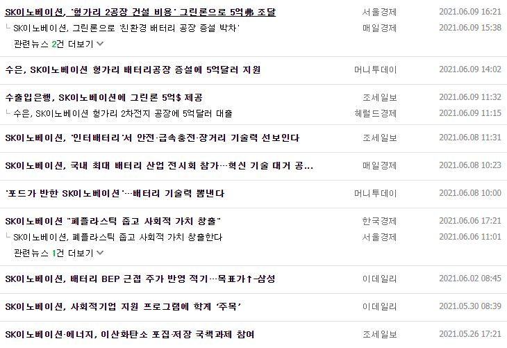 SK이노베이션 뉴스, 공시