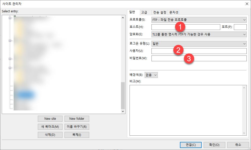 해외 웹호스팅 FastComet FTP 파일질라 접속