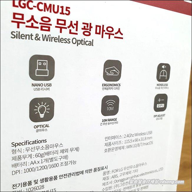 다이소 무소음 무선 마우스 구입 후기4