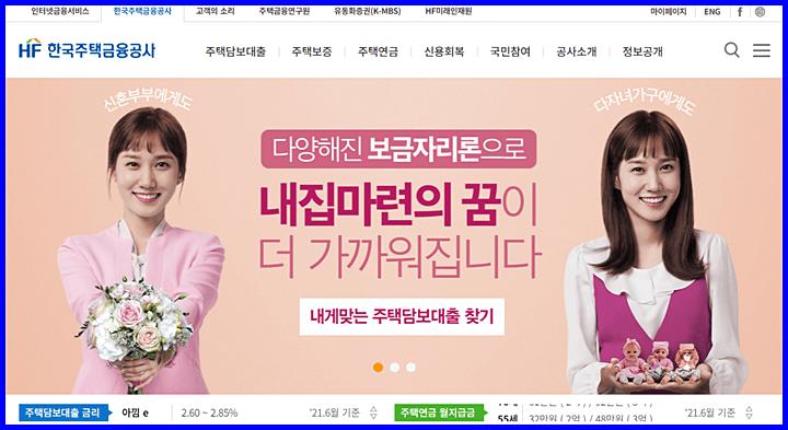 한국주택금융공사-홈페이지