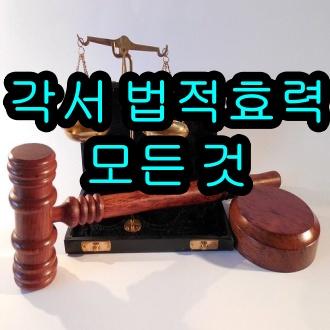 각서 법적효력