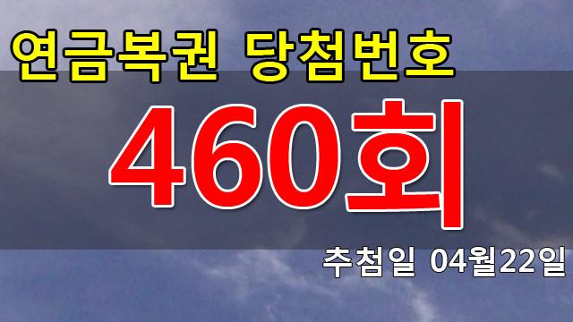 연금복권460회당첨번호 안내
