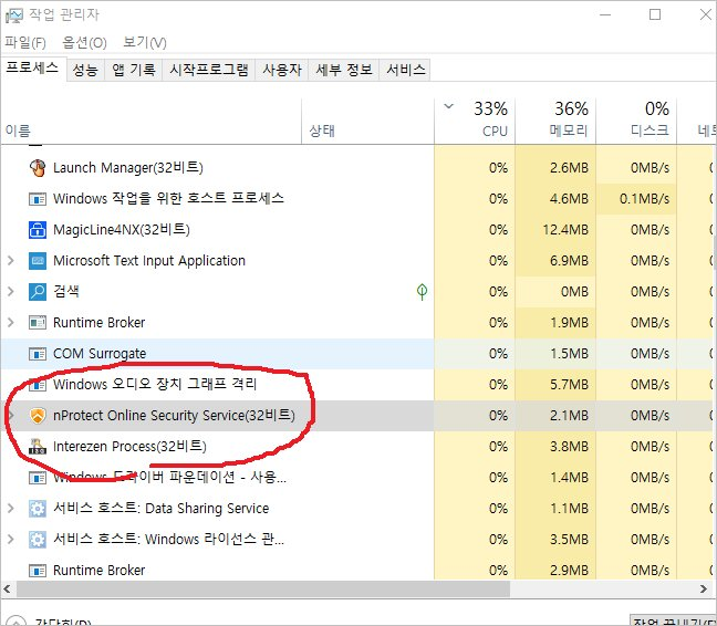 nprotect online security 자동시작 안함 변경 하여 부팅시 프로그램 시작되지 않게 윈도우10 최적화