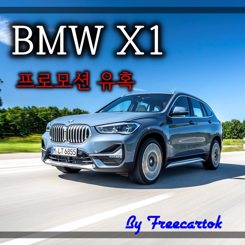 2021 BMW X1 가격 제원 특징 프로모션은?