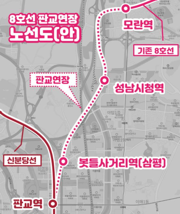 지하철-8호선-판교-연장안