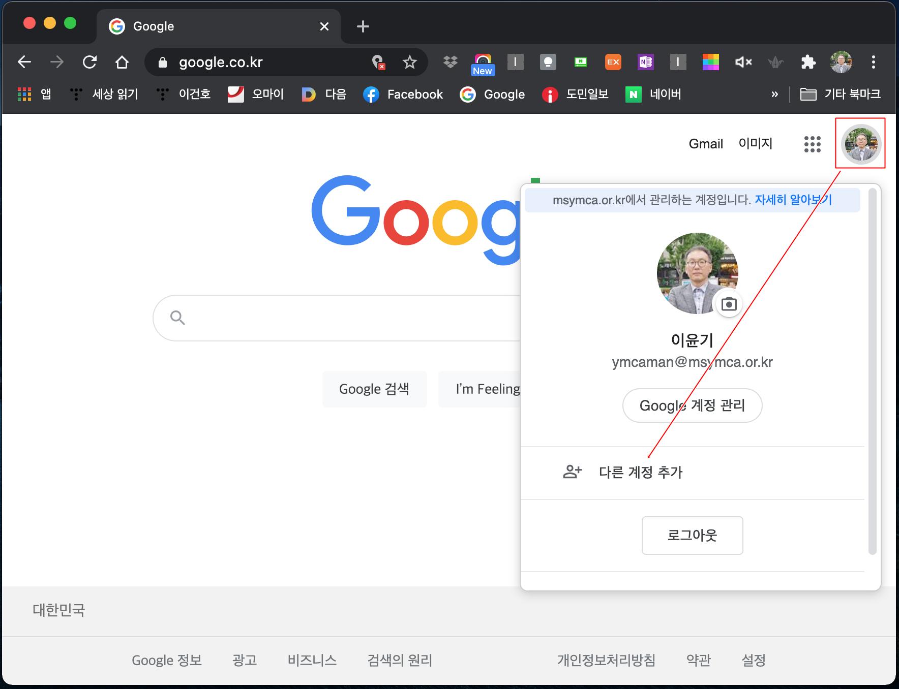 구글 아이디 3개를 번갈아 쓰는 방법