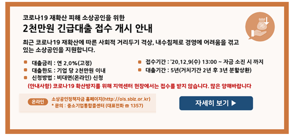 소상공인시장진흥공단 대출