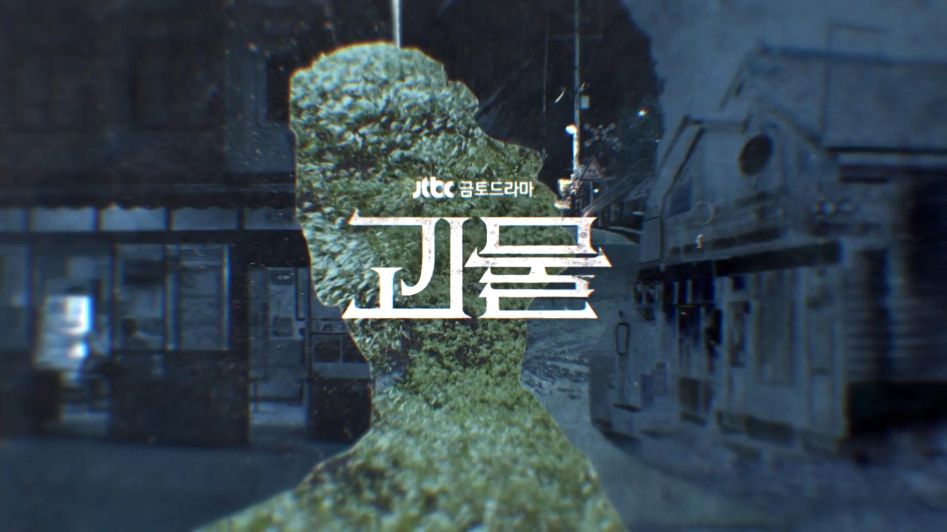 드라마] 재주행은 기본! 완결까지 갓벽한 심리 추적 스릴러, 괴물 (2021)