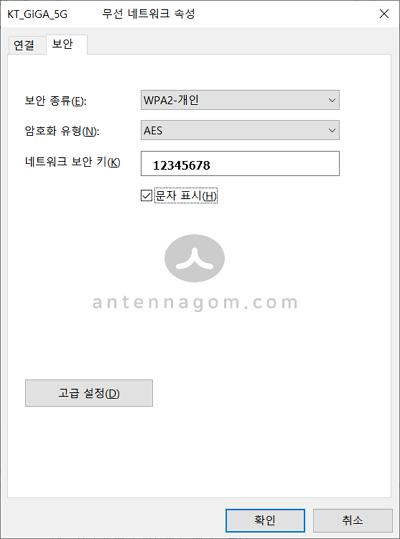 현재 연결된 와이파이 비밀번호 확인 방법 7