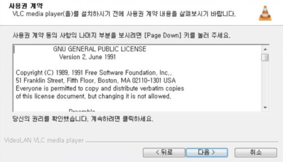 VLC-사용권-계약