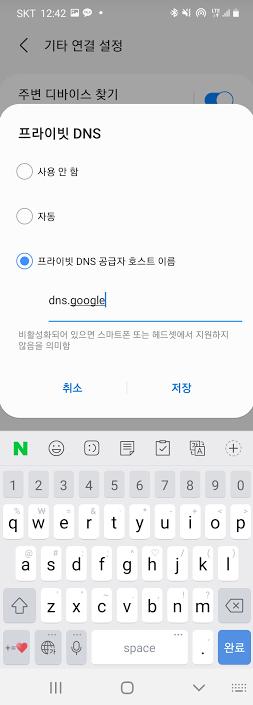 안드로이드11 프라이빗 DNS