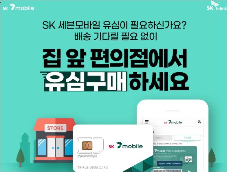 sk 7 모바일 알뜰 유심 요금제