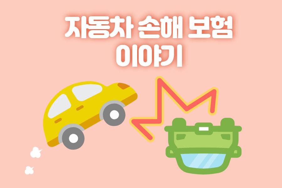 자동차손해보험