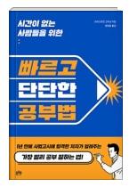 [책] 빠르고 단단한 공부법, 크리스티안 그뤼닝