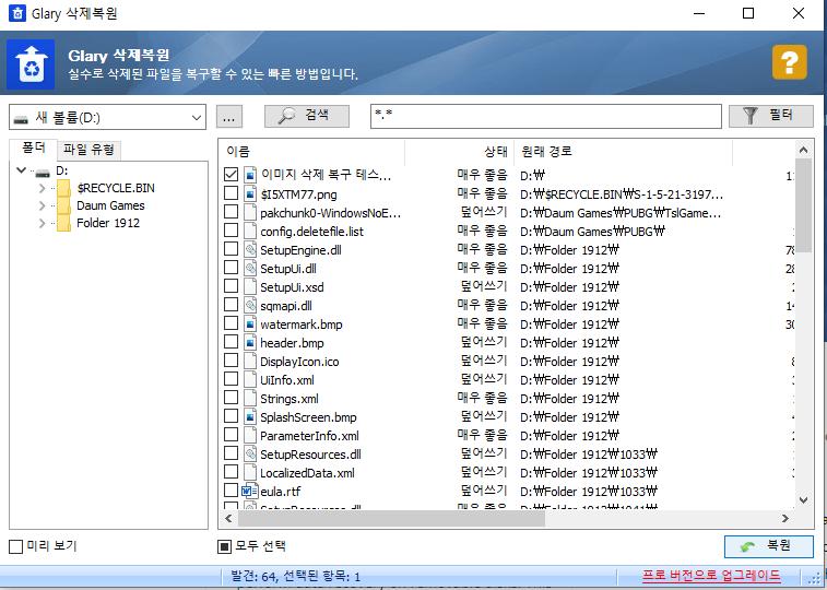 glary 파일 복구 프로그램2