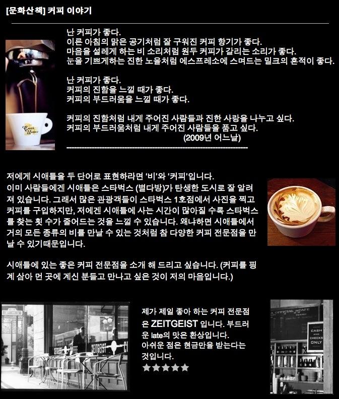 커피, 시애틀, 비, 오래된 이야기, redlongstone