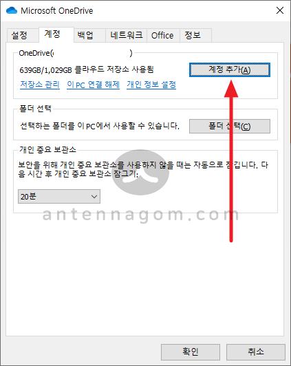 원드라이브앱에서 계정 추가 후 사용