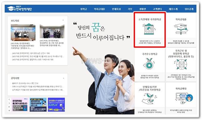 한국장학재단 국가장학금
