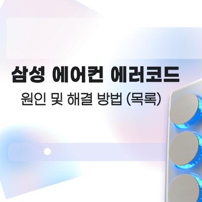 삼성에어컨-에러코드