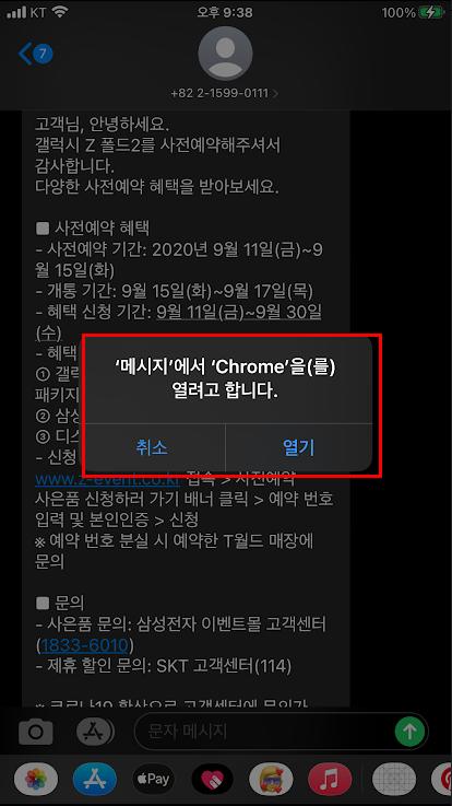 아이폰 기본 웹 브라우저 변경하기