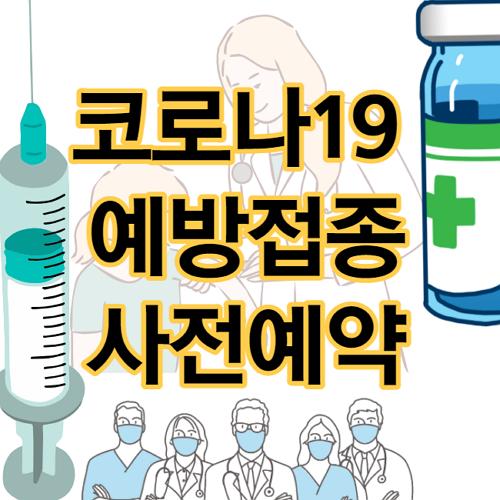 코로나19-예방접종-사전예약
