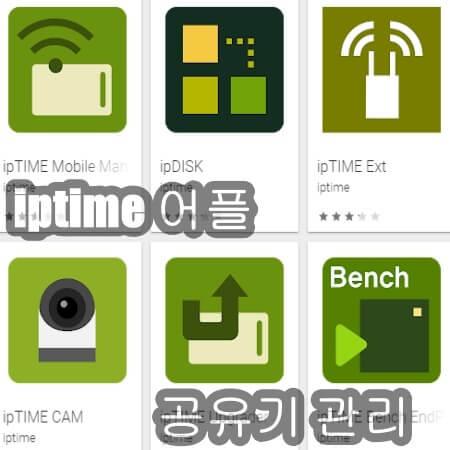 iptime 비밀번호 설정 모바일 어플