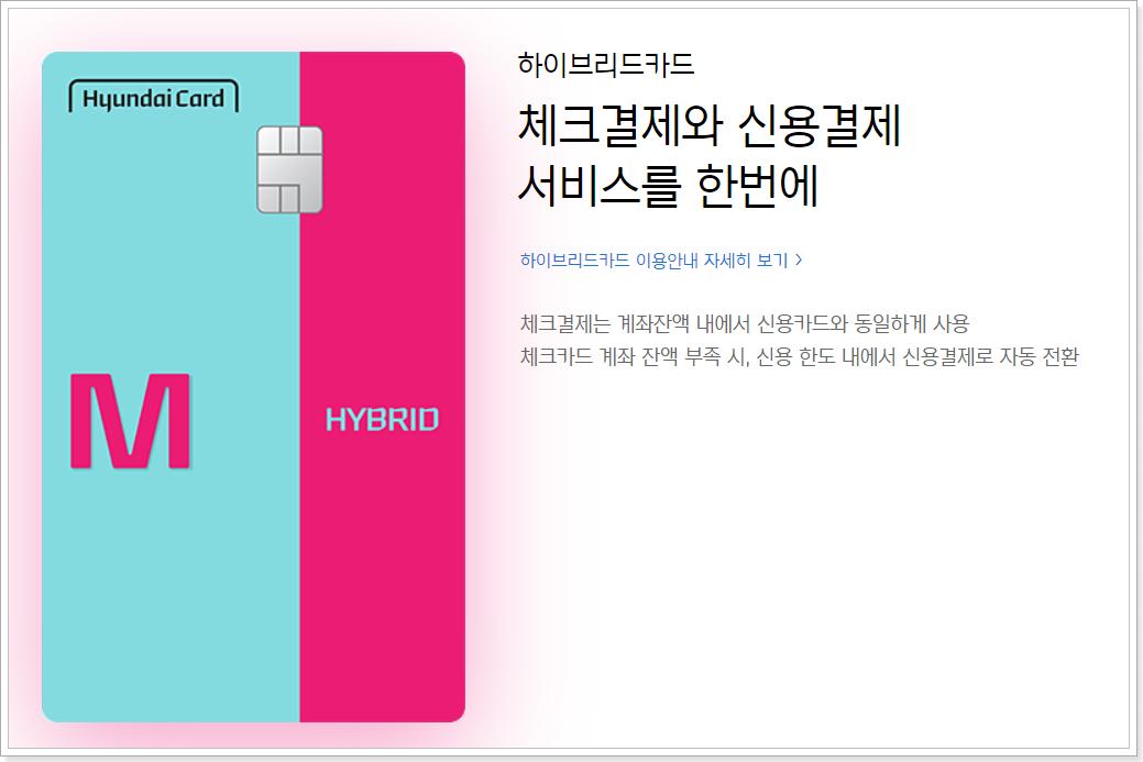 현대카드M-HYBRID-하이브리드-카드
