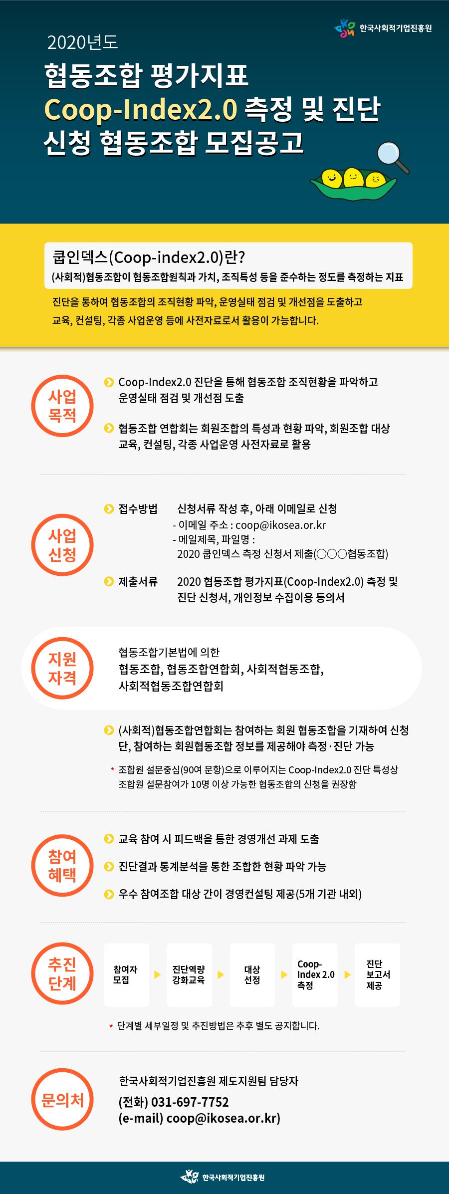 [안내] 한국사회적기업진흥원| 협동조합 자가진단 평가지표(Coop-index 2.0) 측정 및 진단 신청 협동조합 모집공고