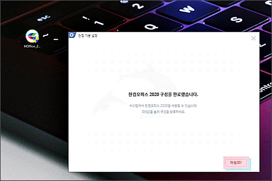 한글2020_무료설치_체험판