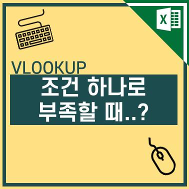 엑셀 VLOOKUP으로 두가지 조건 만족하는 값 찾는 꼼수 포스팅 썸네일 이미지