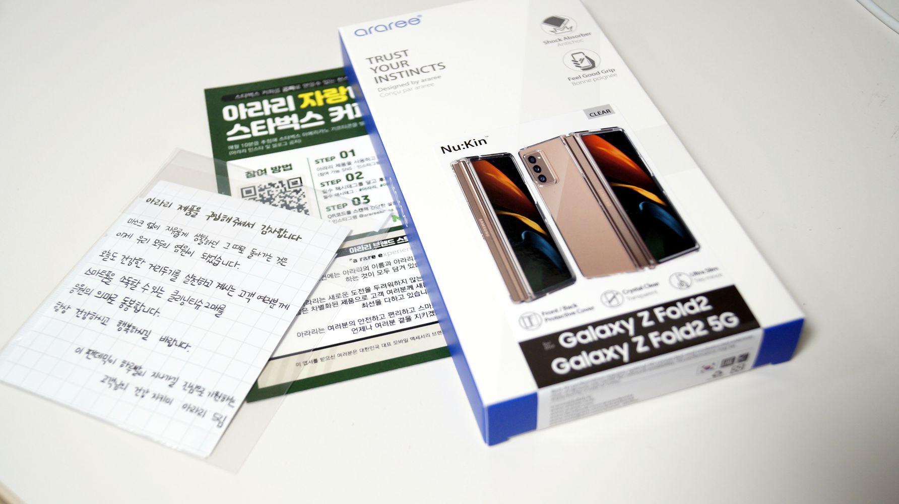 아라리 갤럭시Z폴드2 휴대폰 케이스
